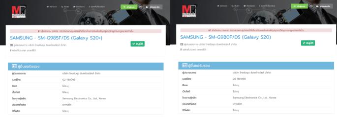 Página de site thailandes vaza supostos nomes do novo Galaxy